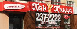 Пан Пицца - г. Екатеринбург, ул. Победы, д. 26